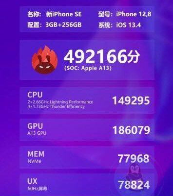 Тесты нового iPhone SE 2020 в AnTuTu